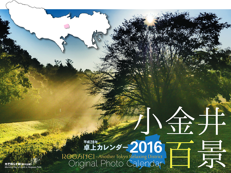 ルールは「小金井市内で撮る」こと。自ら課したこだわりの中で生まれた、東京郊外の魅力を伝えるカレンダー