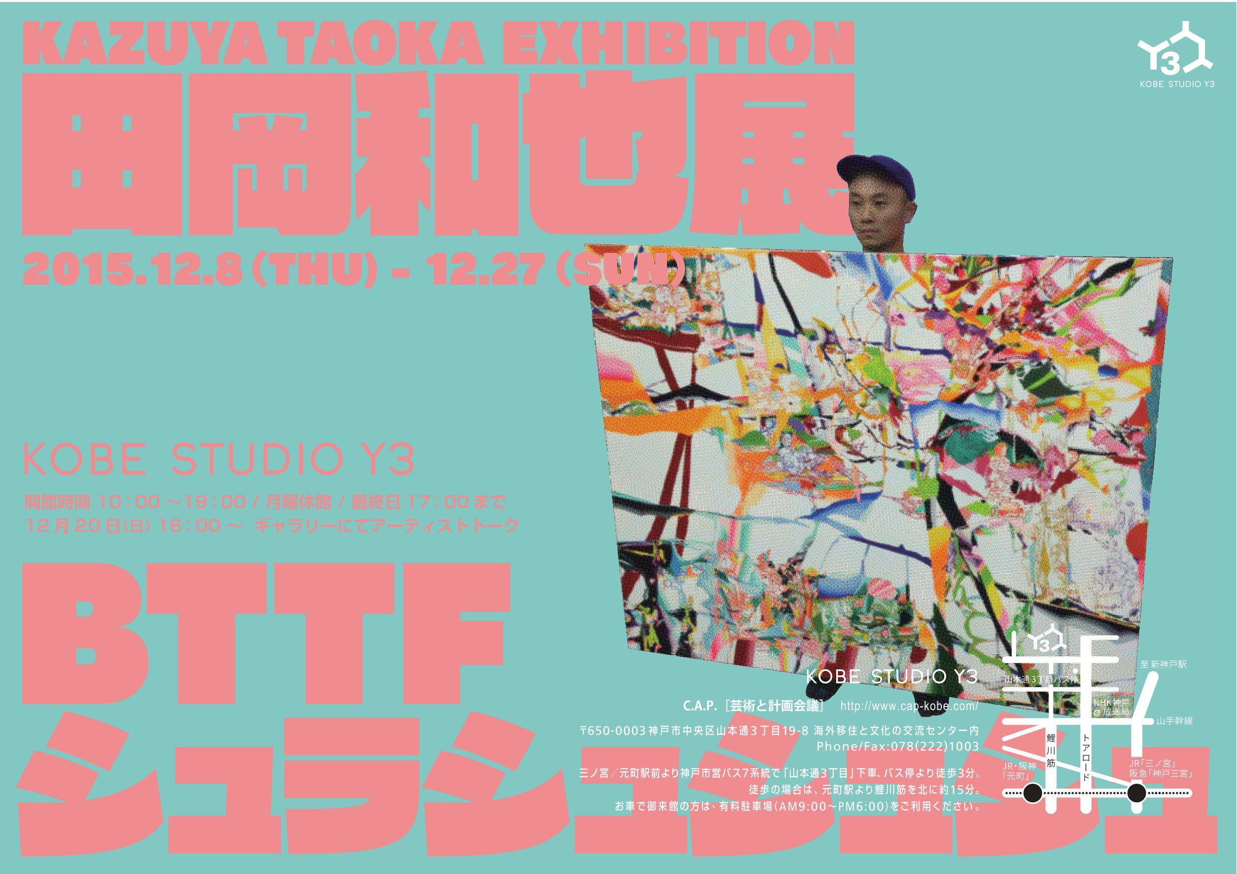 田岡和也個展「BTTFシュラシュシュシュ」