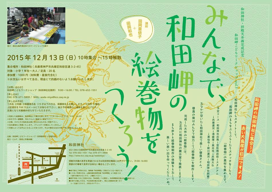 和田岬こどもワークショップvol.1「みんなで、和田岬の絵巻物をつくろう!」