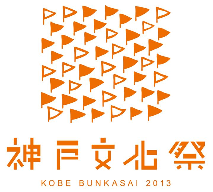 「神戸文化祭」にワークショップで参加いたします。 田岡和也