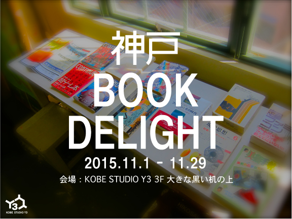 神戸 BOOK DELIGHT