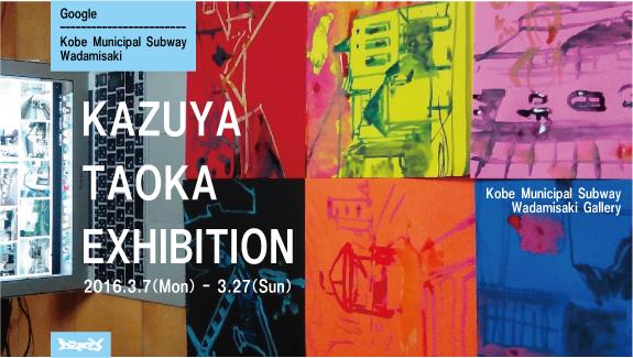 KAZUYA TAOKA EXHIBITION in 地下鉄和田岬駅