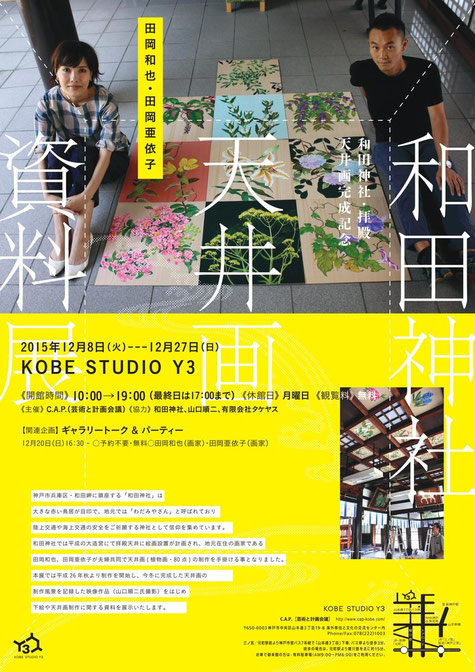 「和田神社天井画資料展」田岡和也・田岡亜依子