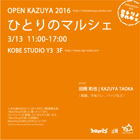 OPEN KAZUYA 2016 「ひとりのマルシェ」