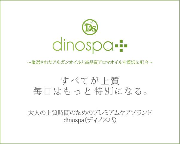 プレミアムケアブランド dinospa(ディノスパ)誕生