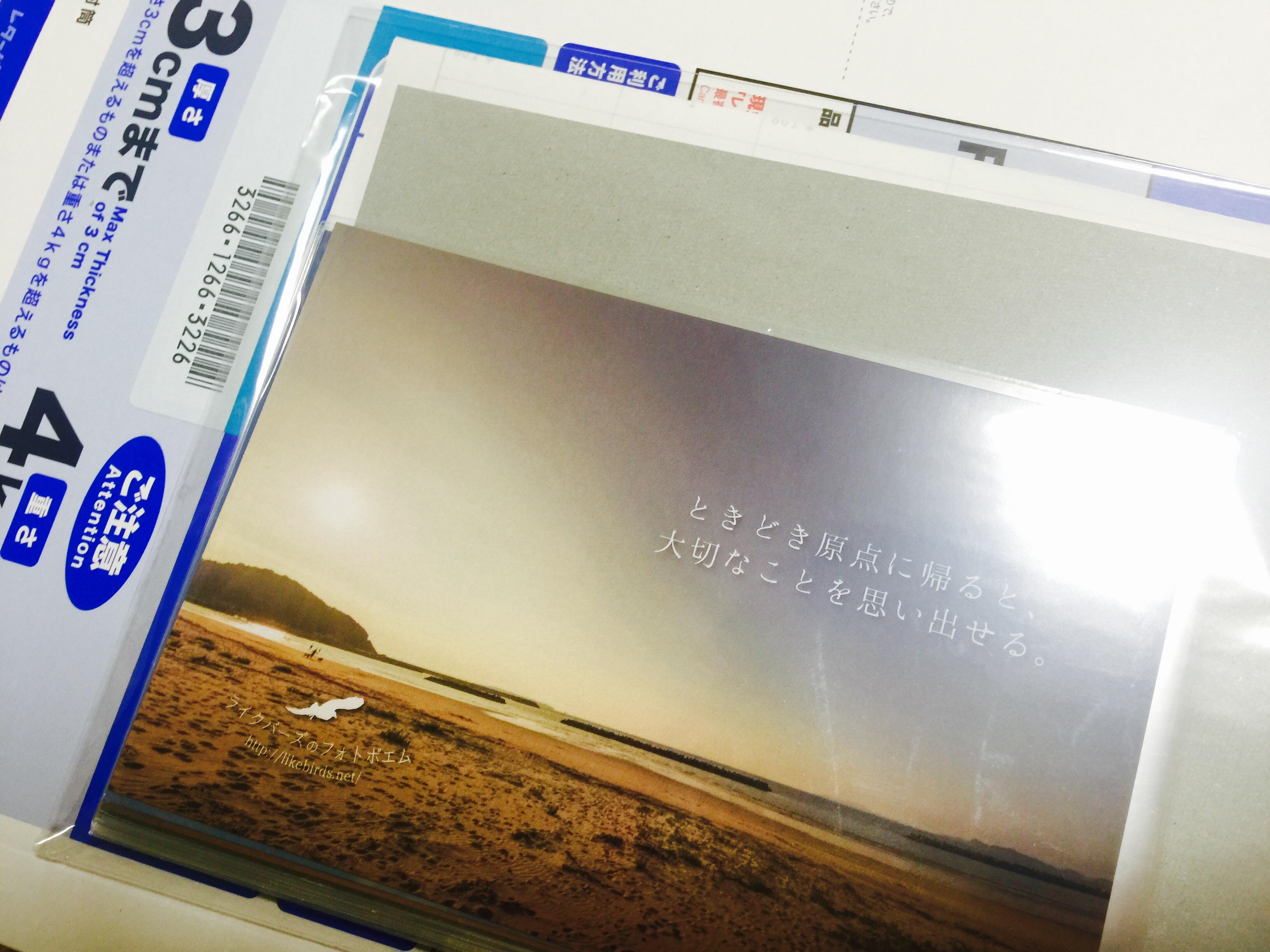 先日、神奈川県からご購入いただいたお客様への発送の様子(^^)