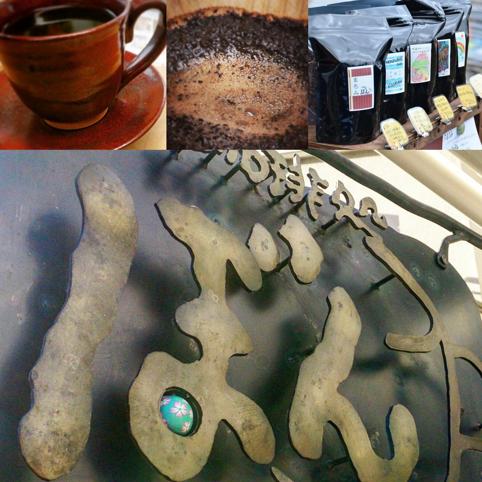 陶器の焙煎器で香ばしく優しい豆本来の苦みや甘みを楽しんで頂けるコーヒーをお届けしています