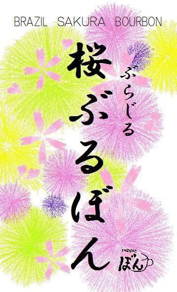 春の桜の季節が今年もやってきました。