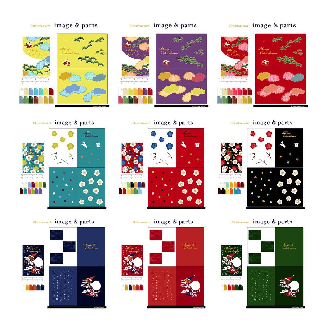 デジタルデザインパーツを使って日本らしいモチーフでオリジナルのクリスマスカードを作ってみませんか?