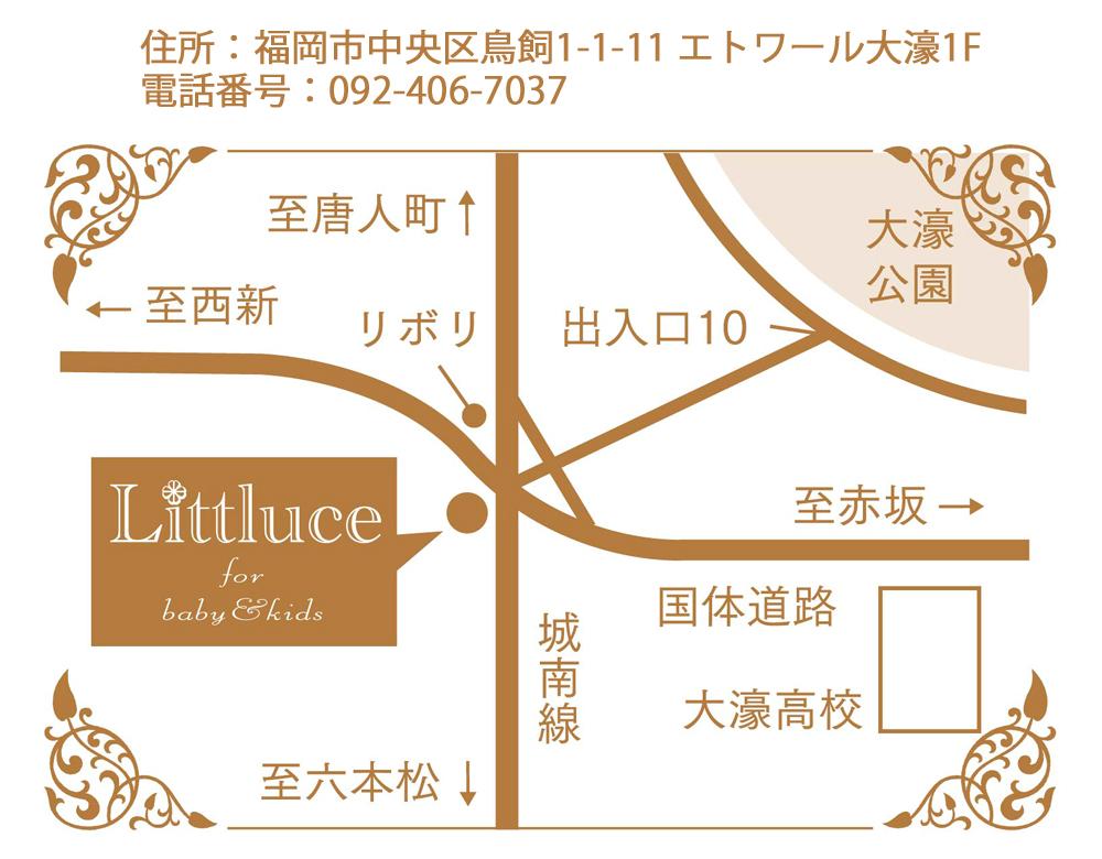 リトルーチェ実店舗のお知らせ