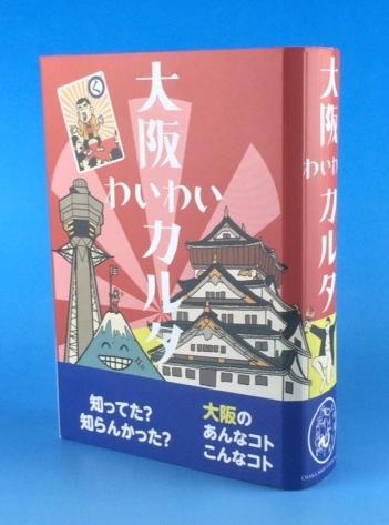 大阪の魅力を発信したい! OSAKA MADE COLLECTION