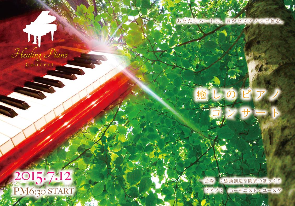 アットホームな雰囲気で、ピアノを楽しむ夜