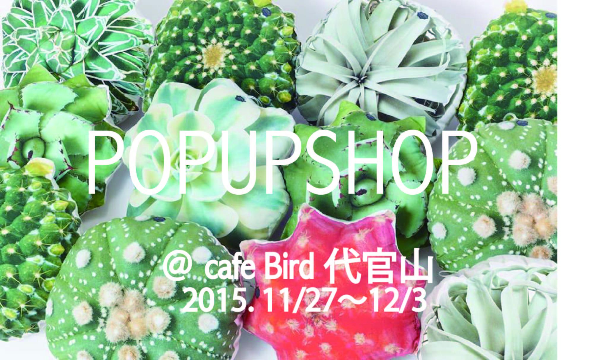 たにくっしょん初めてのPOP UP SHOP【11/27〜12/3】 @代官山cafe Bird