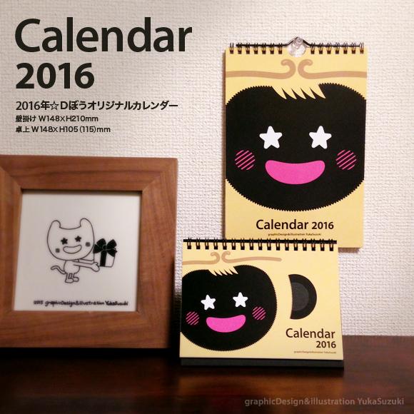 2016年☆Dぼうカレンダーできました!