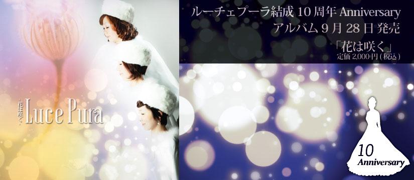 ルーチェプーラ結成10周年記念アルバム「花は咲く」【9月28日発売】