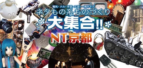 NT京都2016に出展します!