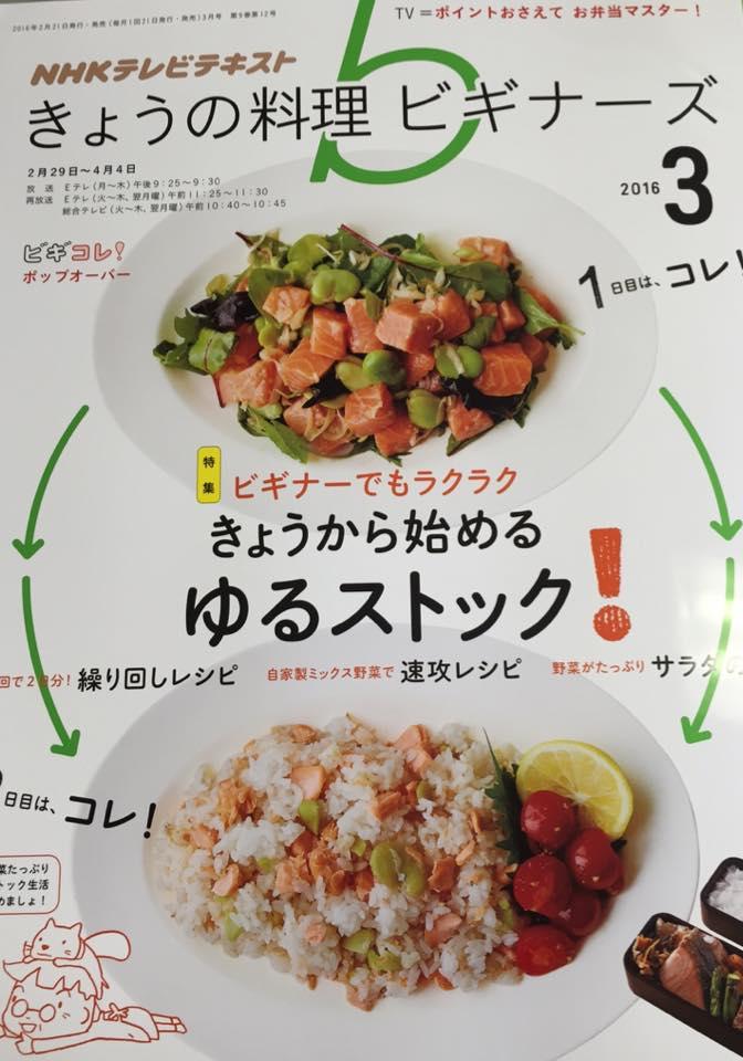 NHK きょうの料理ビギナーズ 3月号