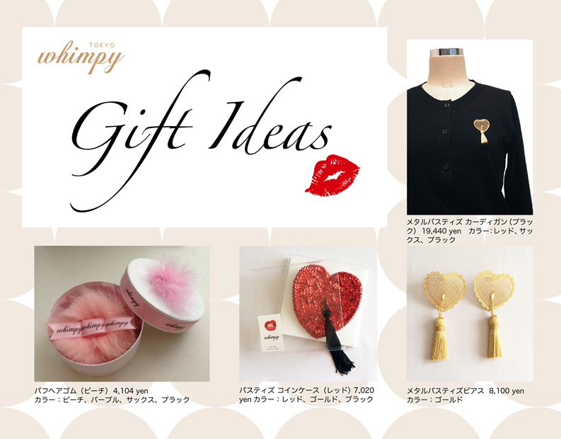 whimpy | Gift Ideas from whimpy