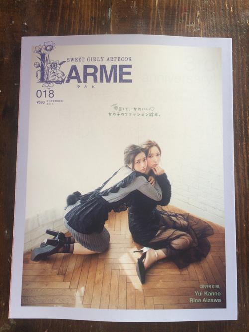 「LARME」雑誌掲載、新商品入荷のお知らせ