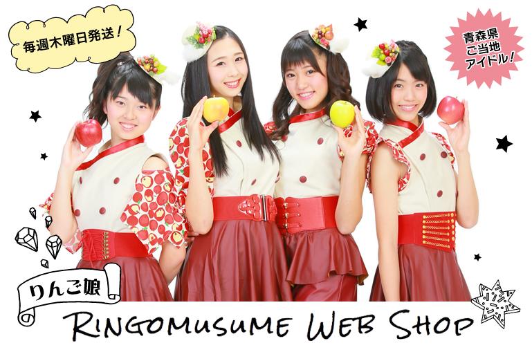 RINGOMUSUME WEB SHOP 年末年始 お休みのお知らせです☆
