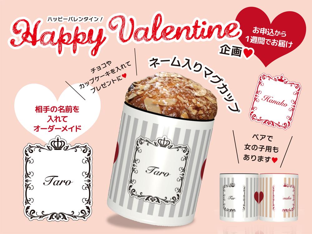 Happy Valentine 企画 ♡ ネーム入り オーダーマグカップ 製作できます☆