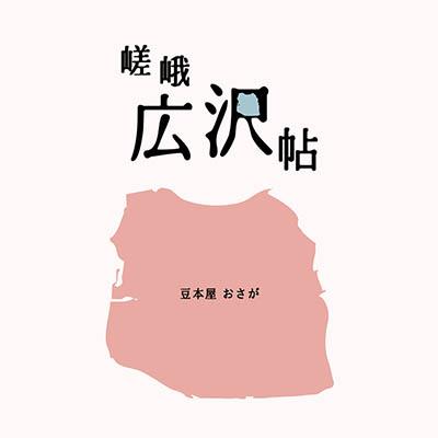 my home town わたしのマチオモイ帖 2016年 大阪展に参加しています☆