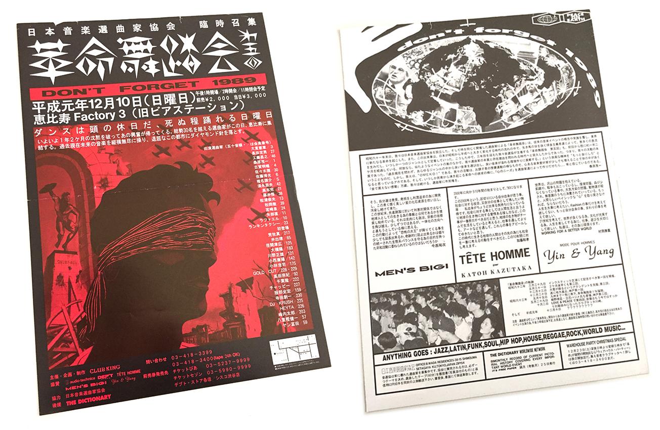 革命舞踏会 1989.12