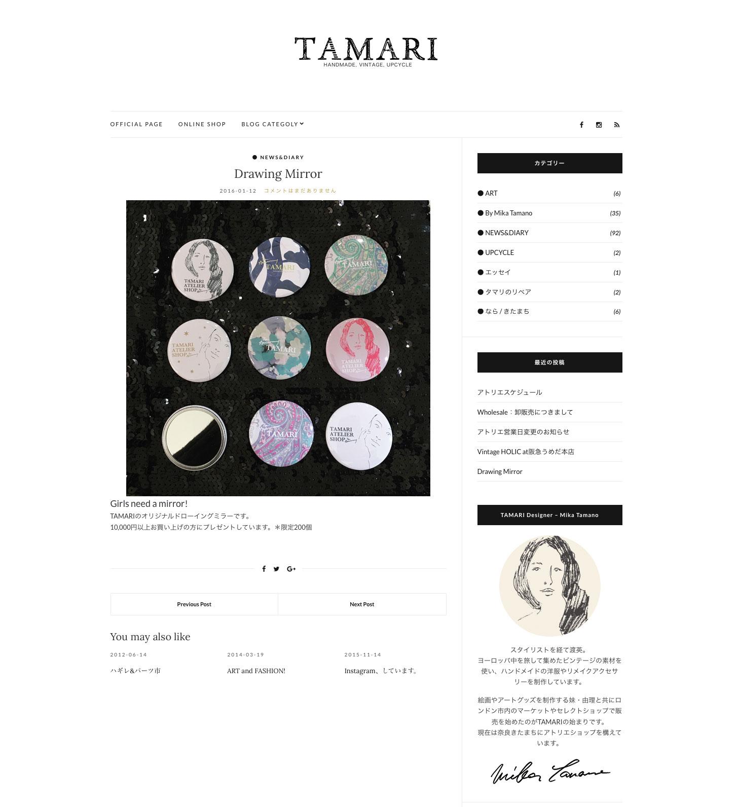 TAMARIのブログ