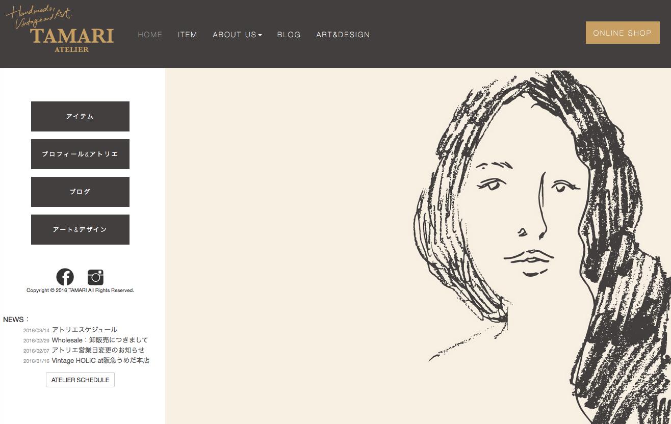 TAMARIのホームページをリニューアルしました。