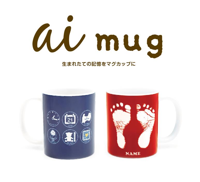 aimug【アイマグ】  〜赤ちゃんの足型入りマグカップ〜 生まれたての記憶をそのままに