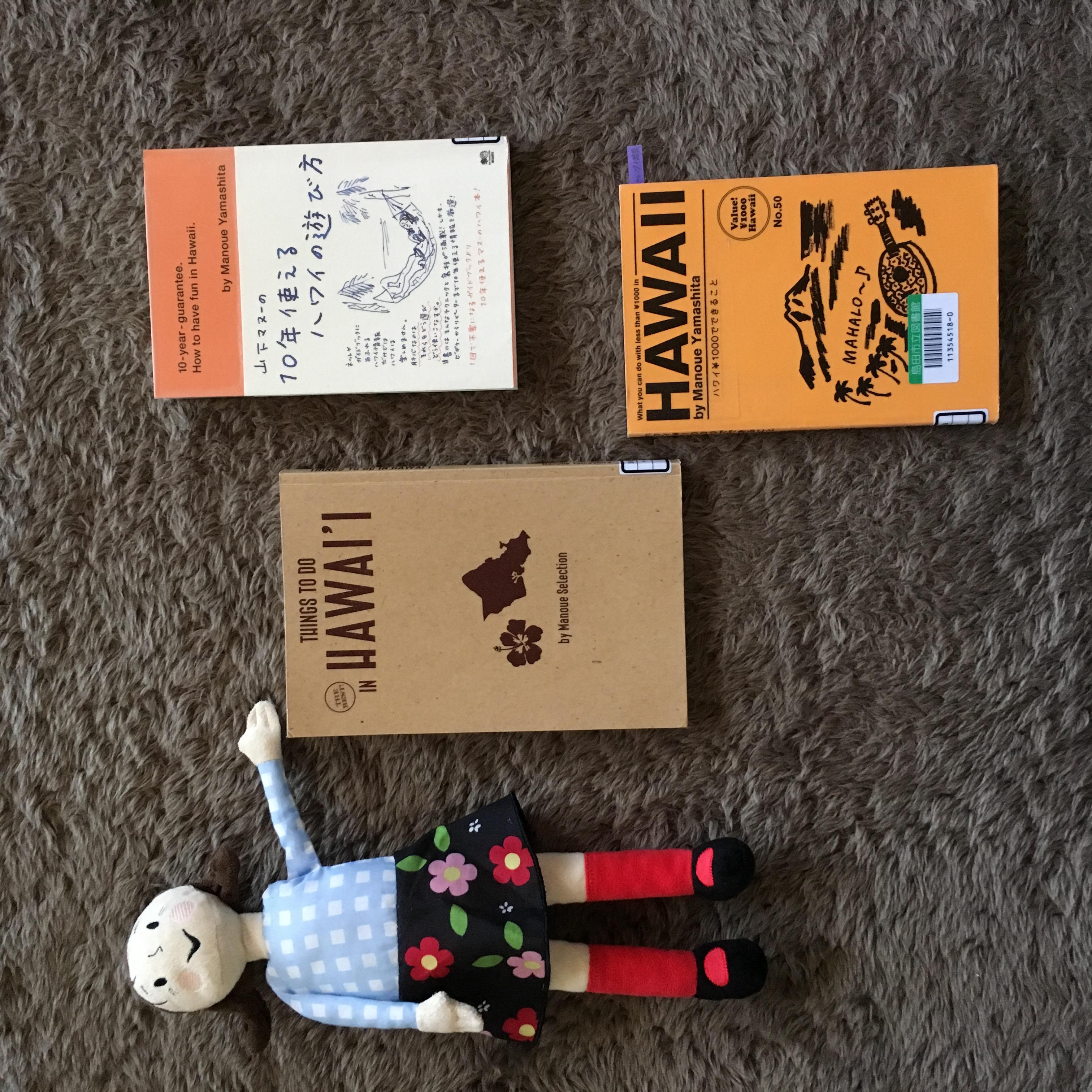 ハワイのガイド本でとても役立った!山下マヌーさんの3冊(*^^*)