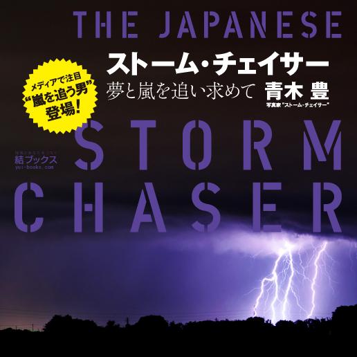 夕陽カレンダーに込めた思い、日本のストーム・チェイサーって?
