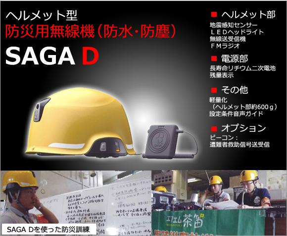 ヘルメット型防災用無線機 SAGA D