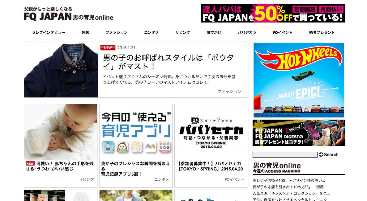 親父がもっと楽しくなるFQ JAPANにて「ぼくのてがたのうつわ」が紹介されました!
