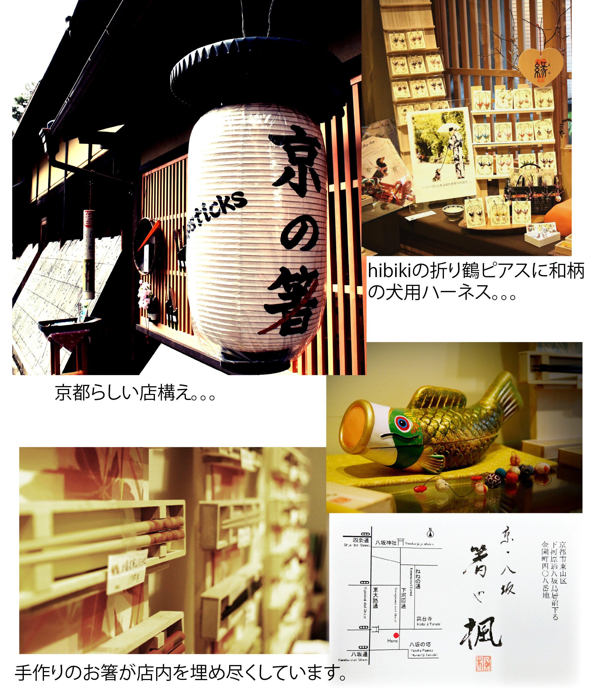 お箸のお店に折り鶴が。。。京都高台寺近くの『箸や楓』さんにて。。。
