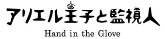 商品のご紹介 :映画『アリエル王子と監視人』サウンドトラック