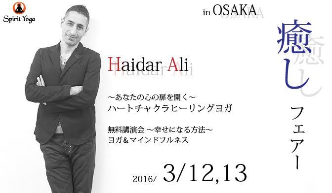 『癒しフェア 2016 in 大阪』出演&出展のお知らせ