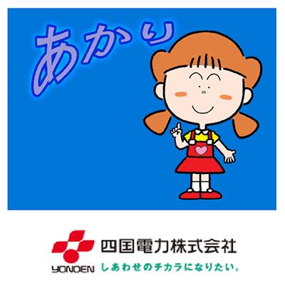 電力削減パワーディスクテスト② 四国電力