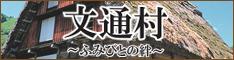 産経新聞で、文通村の記事が掲載されました。
