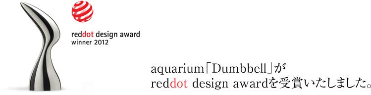 aquarium(アクアリウム)