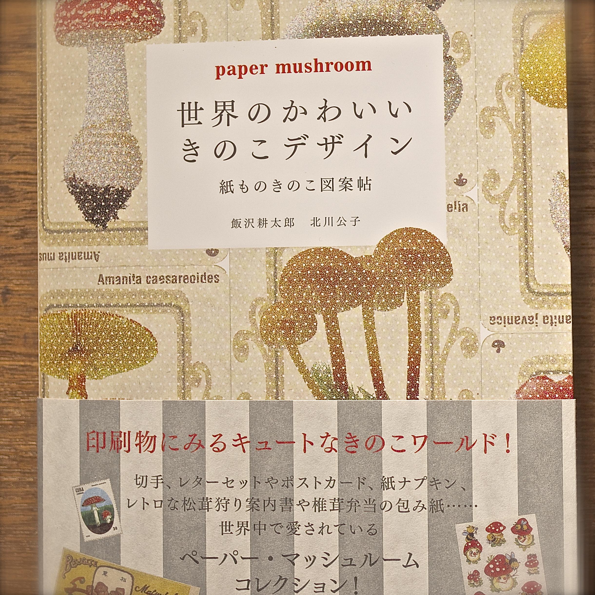 飯沢耕太郎 北川史子著「世界のかわいいきのこデザイン」(DU BOOKS)発売