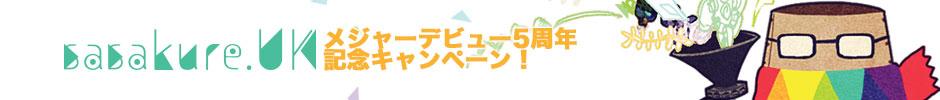 【3/13〜3/31】sasakure.UK メジャーデビュー5周年 アニバーサリーキャンペーン!