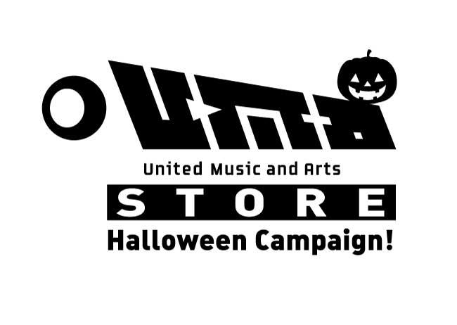 【9/25~11/2】U/M/A/A STORE ハロウィンキャンペーン!