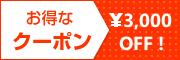 月末までの3000円値引きクーポン発行しましたよ♪