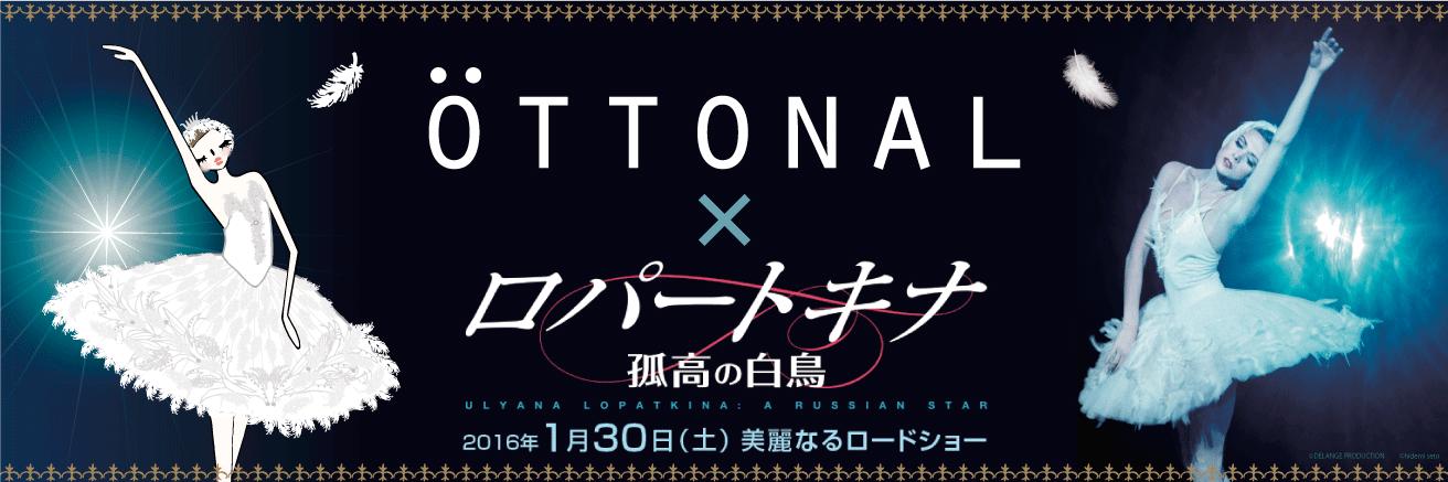 映画『ロパートキナ 孤高の白鳥』× OTTONAL(オットナル)限定コラボ商品 発売開始