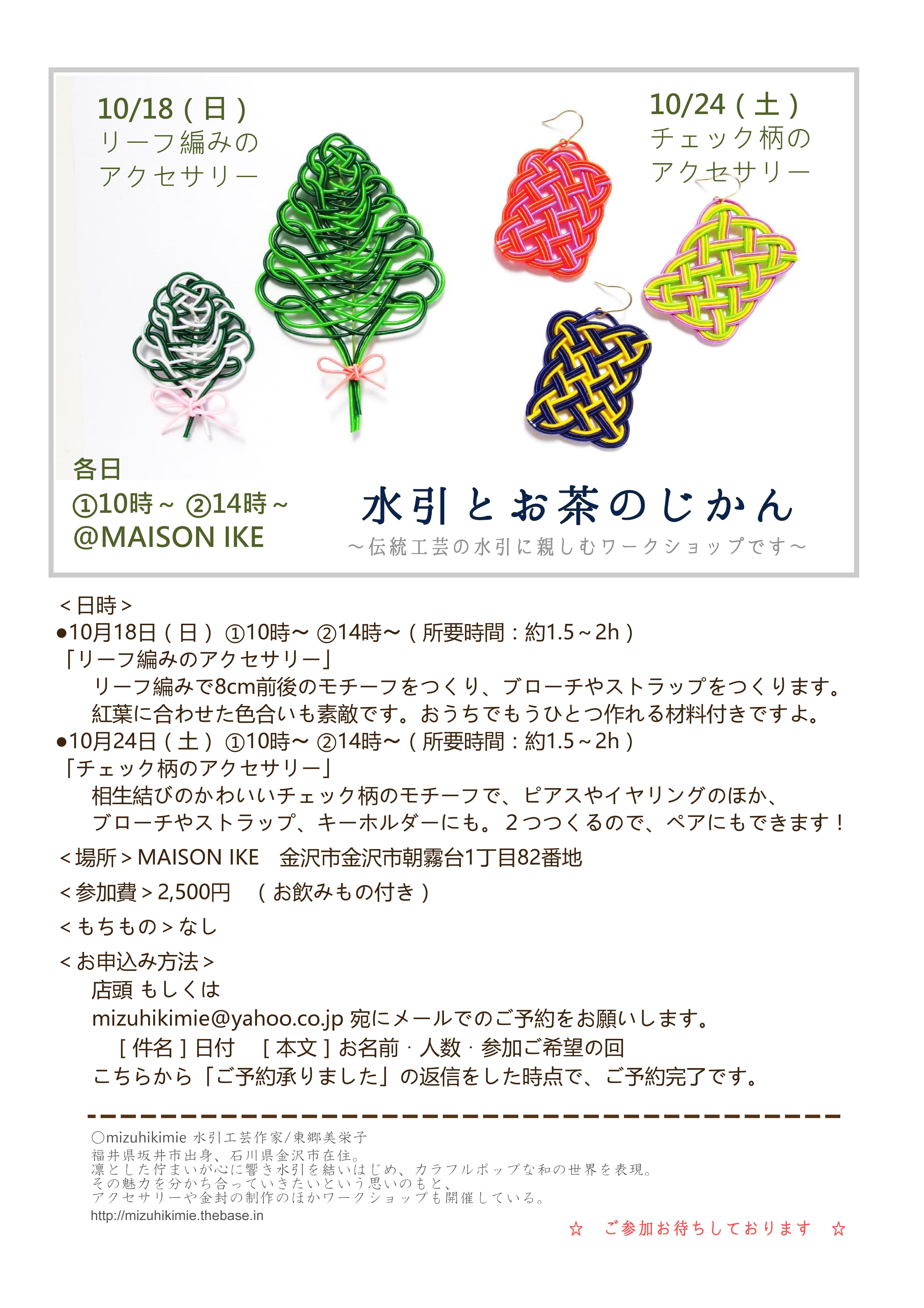 ★10月のWS・イベント出店情報