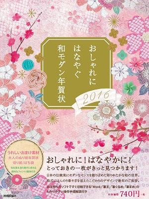 ●「おしゃれにはなやぐ和モダン年賀状 2016年版」発売のおしらせ
