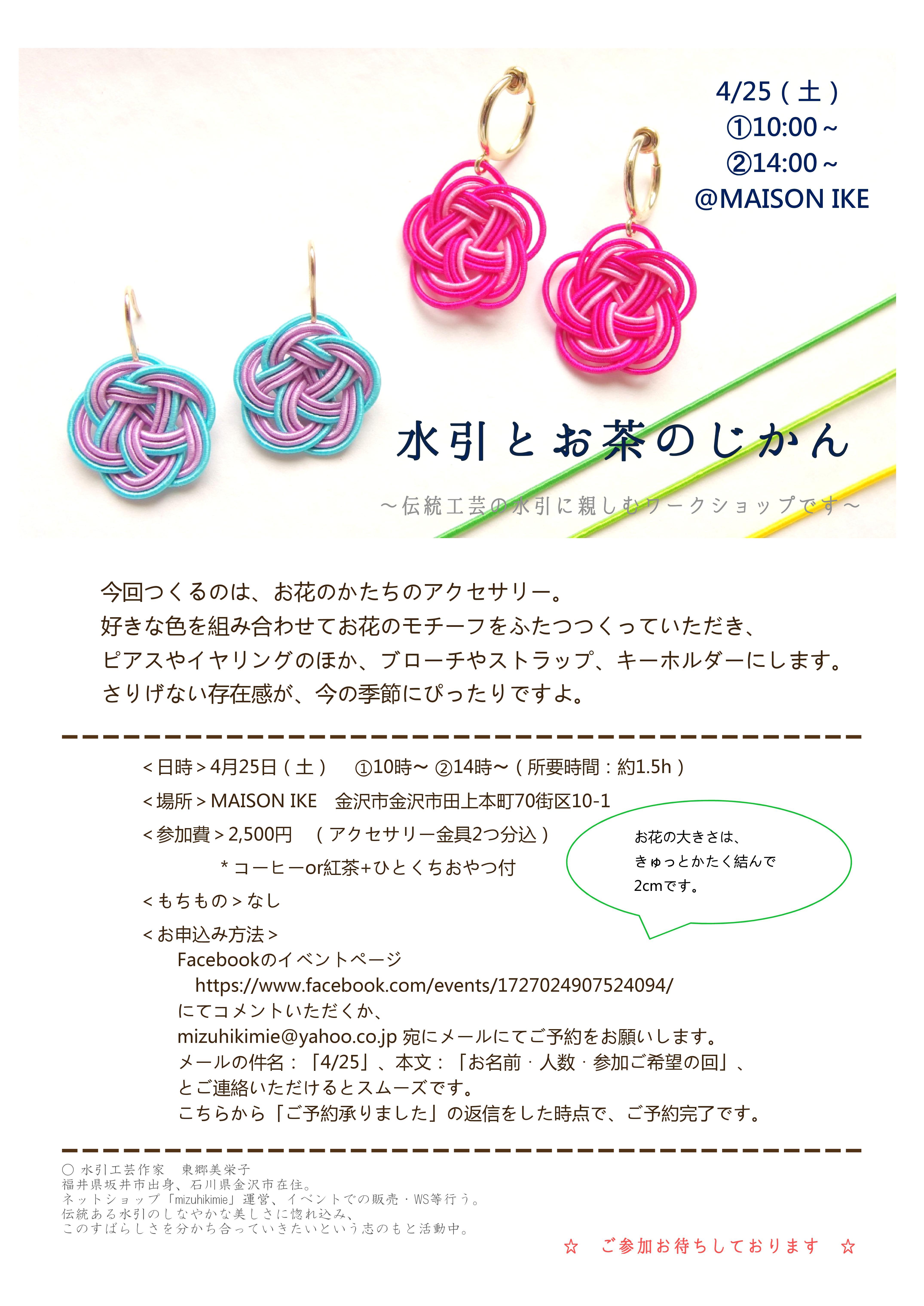 ●水引ワークショップin金沢(4/25)のおしらせ