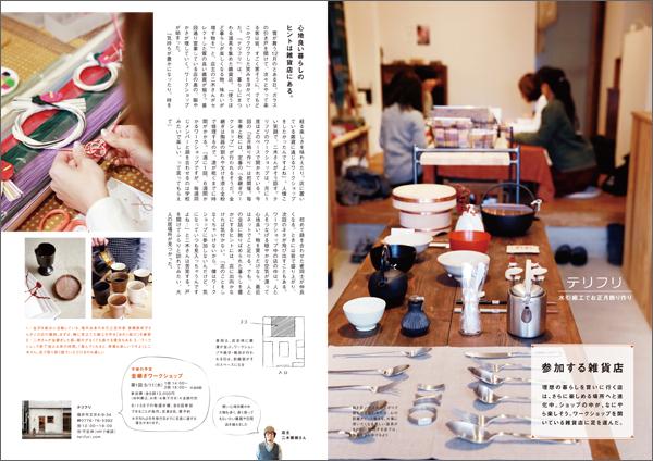 ●「月刊fu 2月号」(福井新聞)掲載のおしらせ