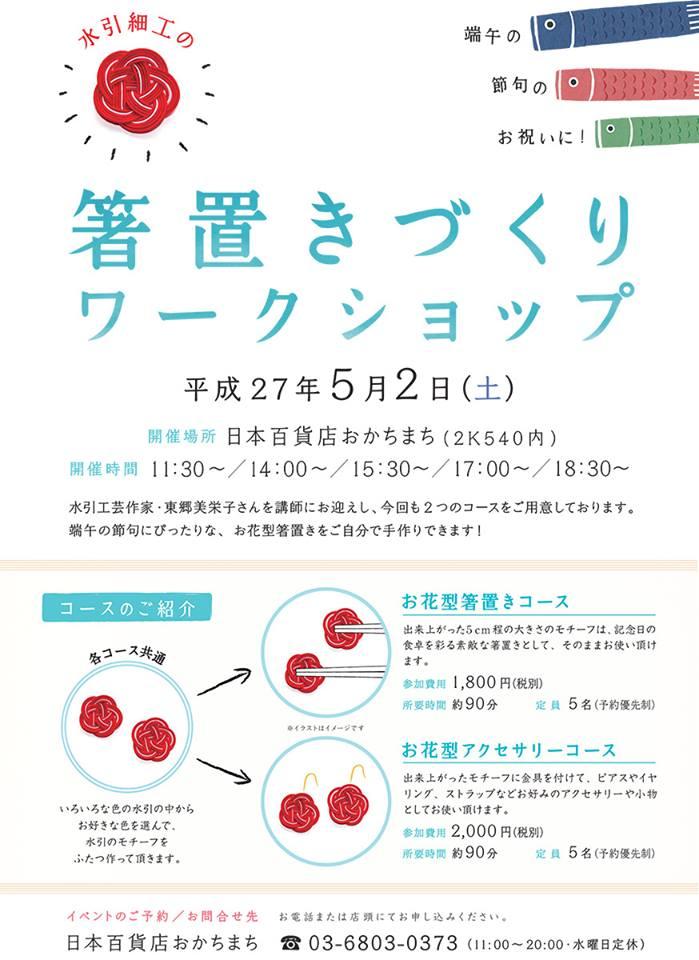 ●ワークショップin東京・横浜(5/2・3 )のおしらせ
